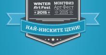 Фестивали, МОНТФИЗ
